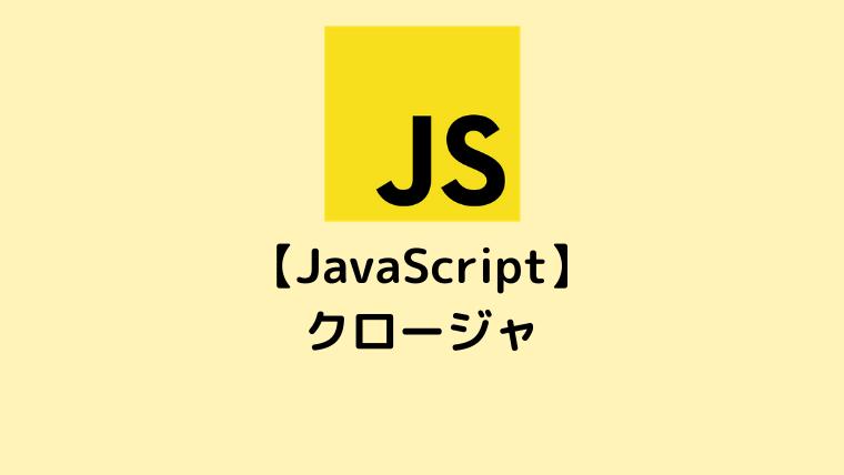 【JavaScript】クロージャ
