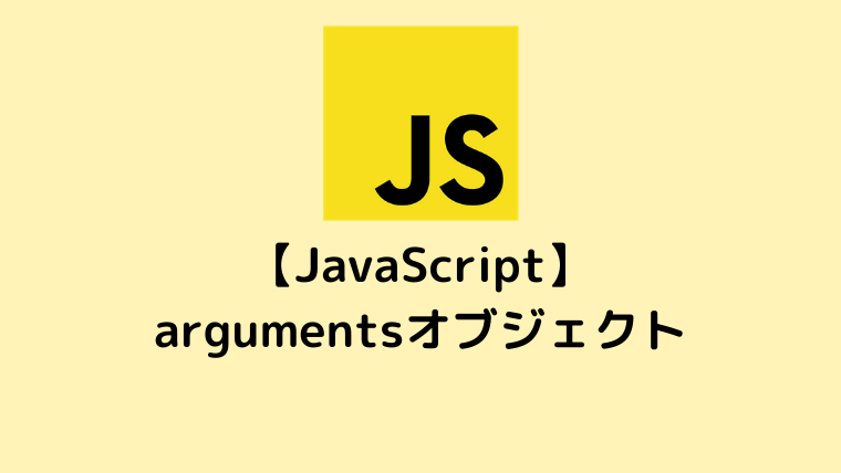 【JavaScript】argumentsオブジェクト