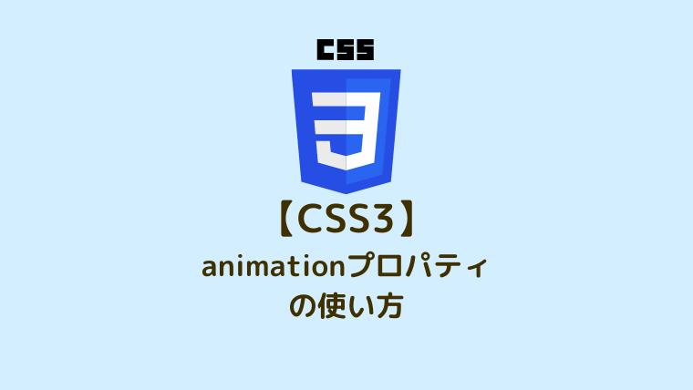 【CSS3】animationプロパティの使い方