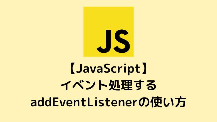 【JavaScript入門】イベント処理するaddEventListenerの使い方