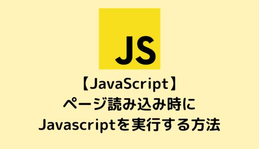 【JavaScript入門】ページ読み込み時にJavascriptを実行する方法