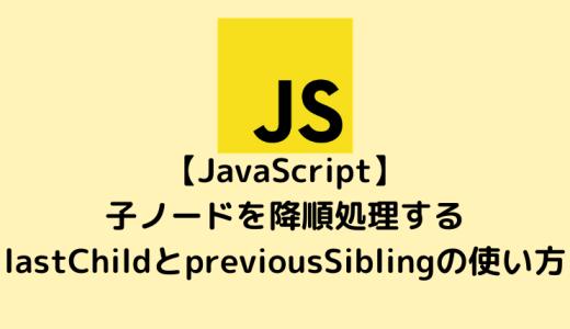 【JavaScript入門】子ノードを降順処理するlastChildとpreviousSiblingの使い方