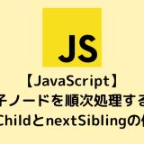 【JavaScript入門】子ノードを順次処理するfirstChildとnextSiblingの使い方