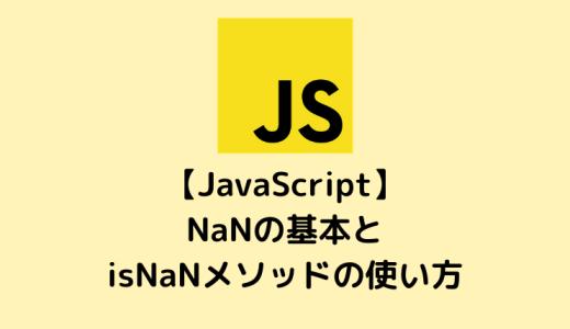【JavaScript入門】NaNの基本とisNaNメソッドの使い方