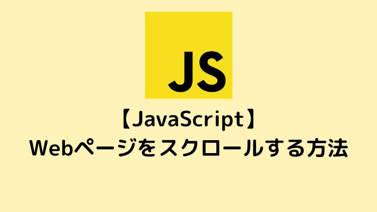 【JavaScript入門】Webページをスクロールする方法