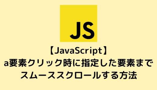 【JavaScript入門】a要素クリック時に指定した要素までスムーススクロールする方法