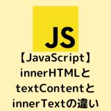 【JavaScript入門】innerHTMLとtextContentとinnerTextの違い