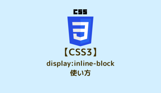 【CSS3】display:inline-blockの使い方