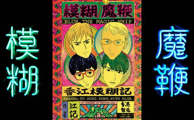 Blur Comic Press