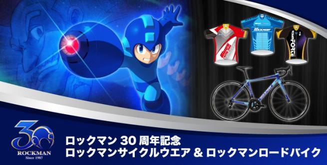 Mega Man Jubiläums-Fahrrad