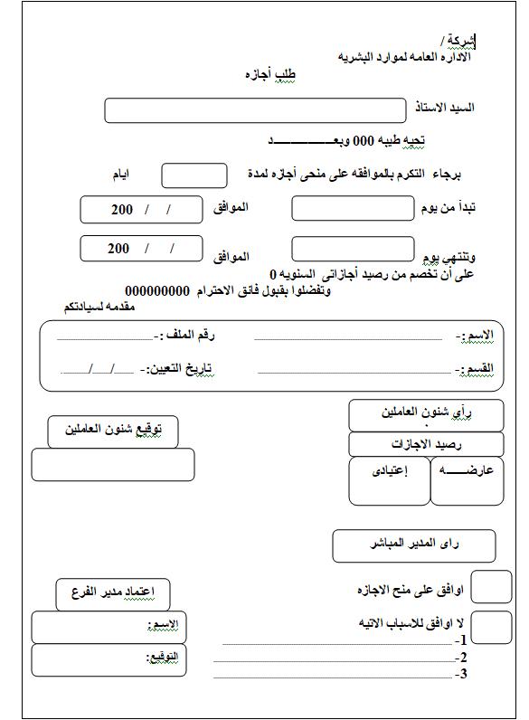 نموذج طلب اجازة اعتيادية وزارة الصحة