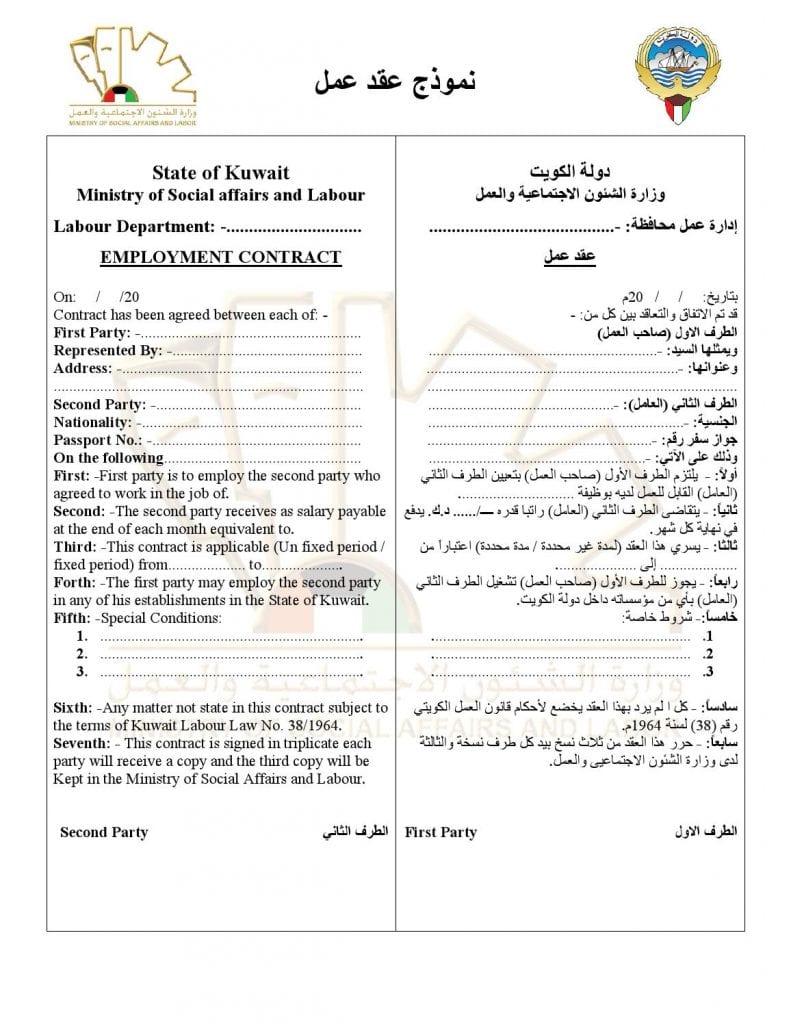 مطبعي رائحة الصبر ترجمة عقود عمل عربي انجليزي Dsvdedommel Com