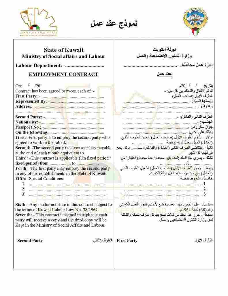 عربي انجليزي صيغة عقد عمل Pdf