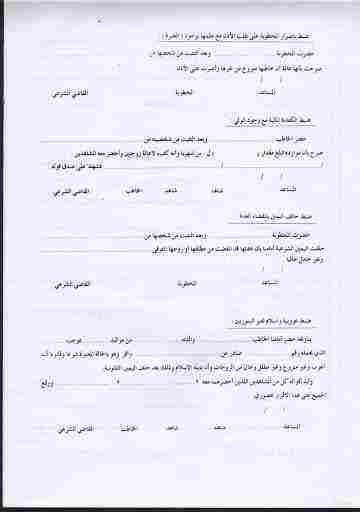 نموذج عقد بيع سيارة تونس 2020