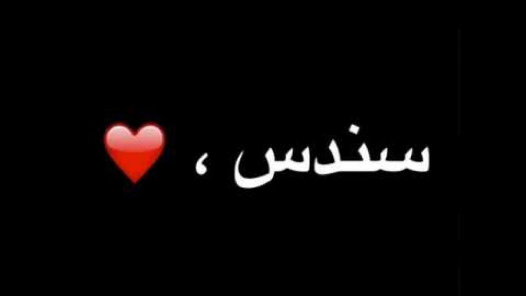 معنى اسم سندس واسماء الدلع وصفاتها وذكرها في القرآن الكريم زيادة