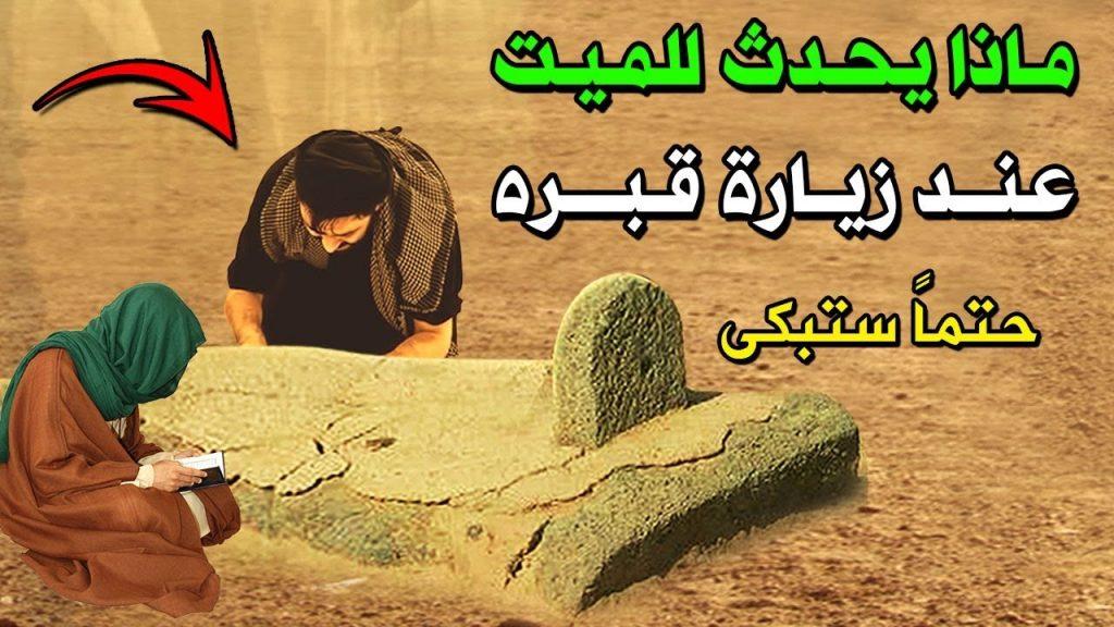 ماذا يحدث للميت عند زيارة قبره وأراء العلماء في زيارة قبر الميت زيادة