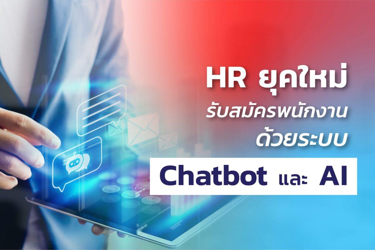 HR ยุคใหม่ รับสมัครงานพนักงานด้วยระบบ Chatbot และ AI