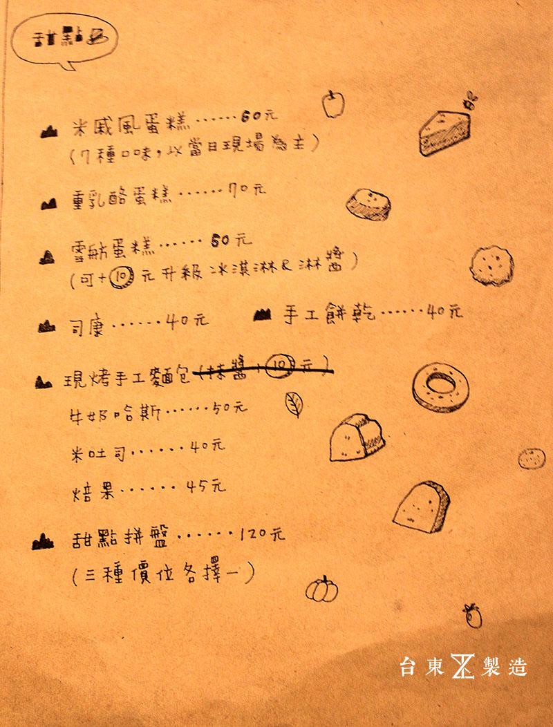 享樂商號台東市區下午茶 (3)