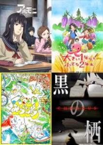 Anime Mirai 2014