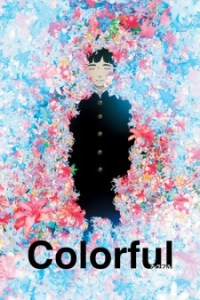 Colorful (Movie) (Dub)
