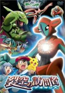 Pokemon Movie 07: Rekkuu no Houmonsha Deoxys