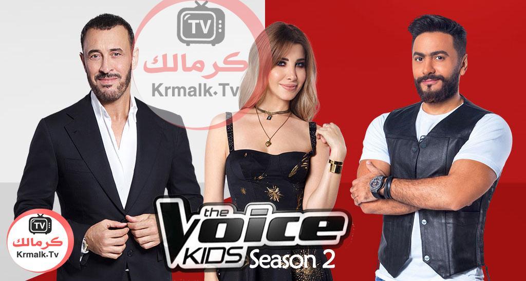 برنامج The Voice Kids الموسم 2 الحلقة 1 Hd اون لاين
