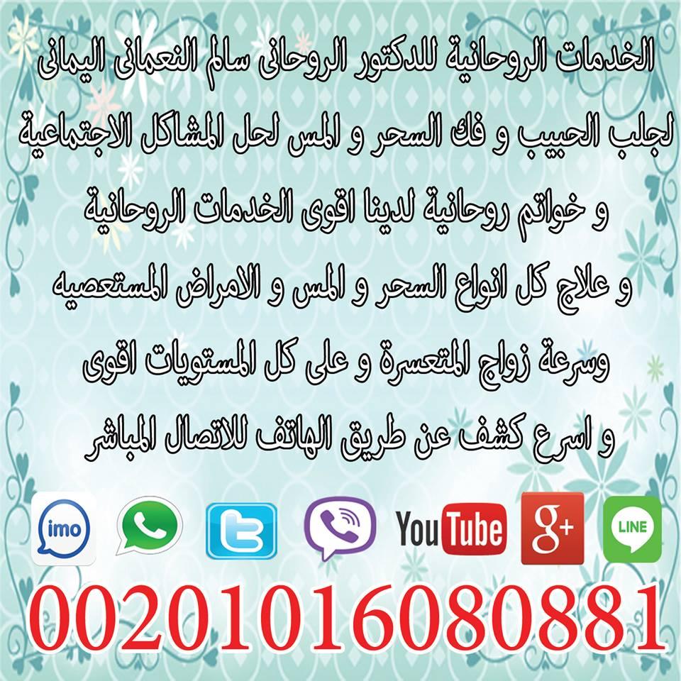 علاج السحر00201016080881