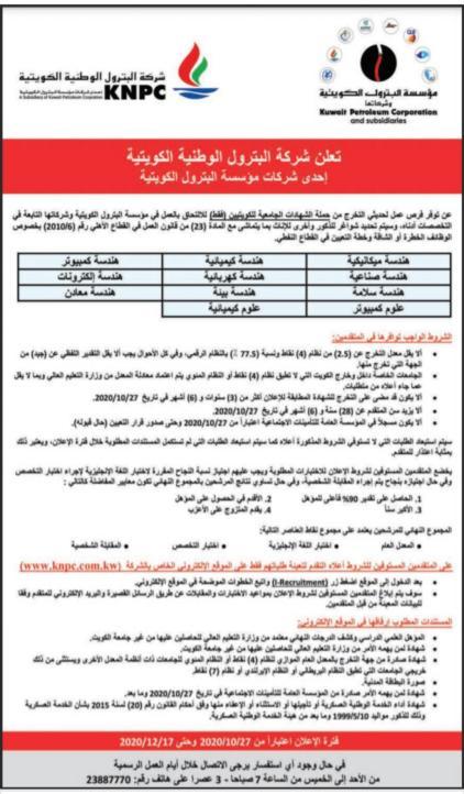 وظائف شركة البترول الوطنية الكويتية في الكويت 1