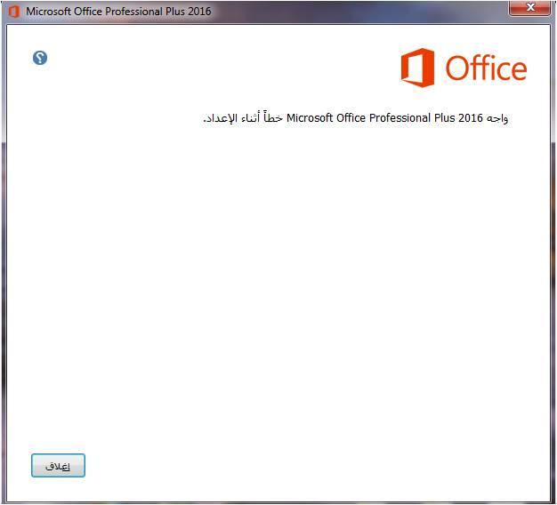 مشكلة في تسطيب Office 2016 نقطة التطوير