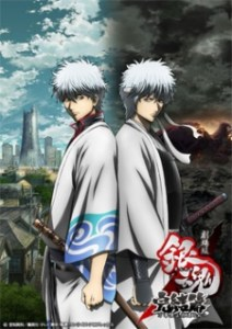 Gintama: Kanketsu-hen – Yorozuya yo Eien Nare