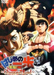 Hajime no Ippo