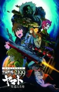 Uchuu Senkan Yamato 2199 Movie