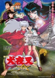 InuYasha the Movie 2: The Castle Glass (Dub)