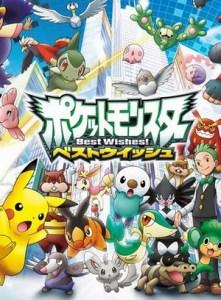 Pokemon: Best Wishes! 2rd