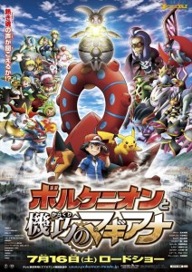 Pokemon Movie 19: Volcanion and Magiana