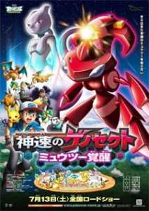 Pokemon Movie 16: Mewtwo Awakens