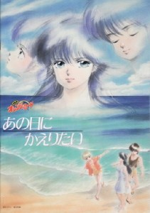 Kimagure Orange Road The Movie