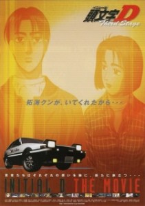 Initial D Third Stage (Dub)