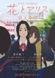 Hana to Alice: Satsujin Jiken