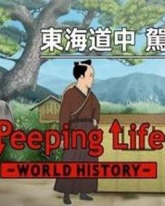 Peeping Life: World History