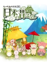 Folktales from Japan Season 2