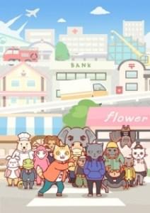 Hataraku Onii-san!