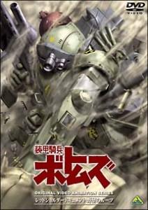 Armored Trooper Votoms: Red Shoulder Document