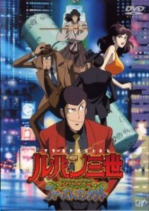 Lupin III Episode 0: The First Contact