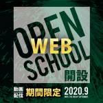 WEBオープンスクール2020