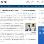 【2020年9月20日】シェア美容室運営のGO TODAY、CCCなどから10億円調達