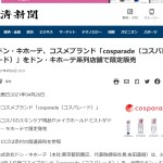 """[2021/4/21] Don Quijote sells cosmetics brand """"cosparade"""" for a limited time"""