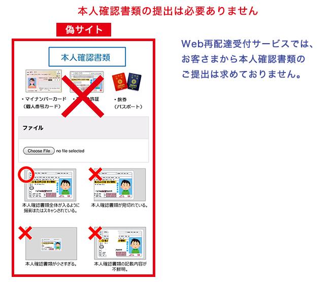 偽サイトとの区別方法3 本人確認書類の提出は必要ありません