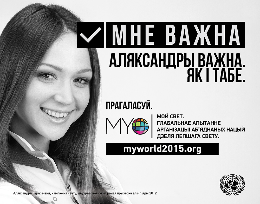 MY World Campaign launched in Belarus