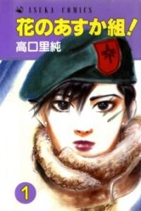 Hana no asuka gumi!